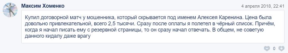 Алексей Каренин отзывы