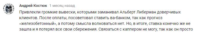 Альберт Либерман отзывы