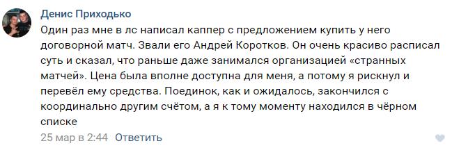Андрей Коротков отзывы