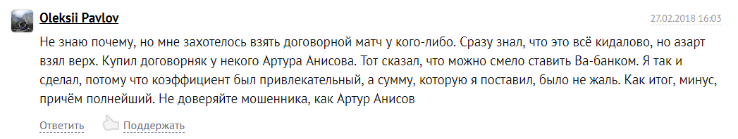 Артур Анисов отзывы