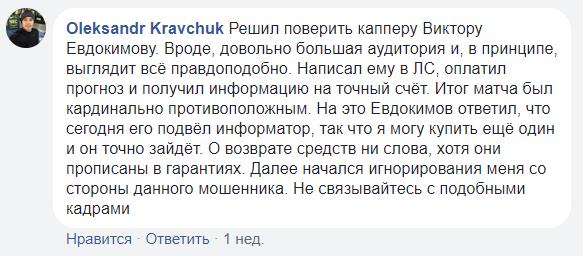 Виктор Евдокимов отзывы