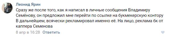 Владимир Семенов отзывы