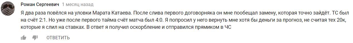 Марат Катаев отзывы