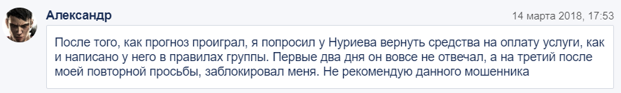 Олег Нуриев отзывы
