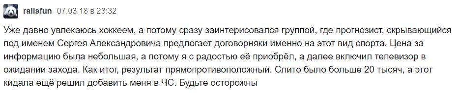 Сергей Александров отзывы