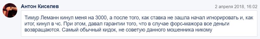 Тимур Леман отзывы