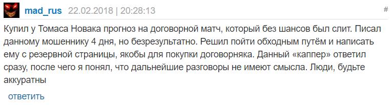 Томас Новак отзывы