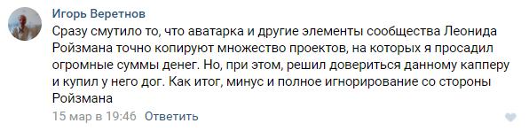 Леонид Ройзман Отзывы