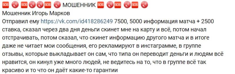 Ланцюг Маркова в ставках на спорт