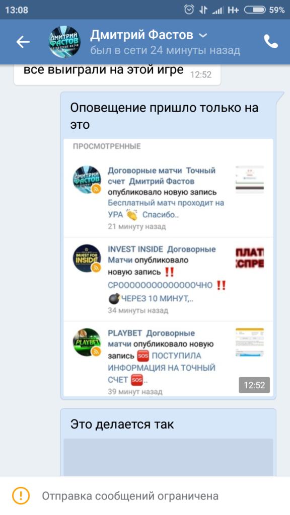 Договорные матчи на точный счет бесплатно стена вконтакте соледар вконтакте